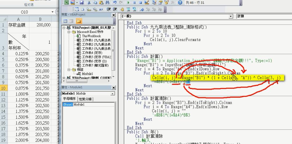 吳老師教學部落格: 定存範例轉VBA與只能輸入數字的InputBox