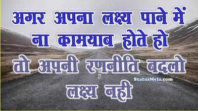 motivational-suvichar-in-hindi