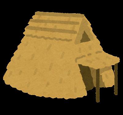竪穴式住居のイラスト