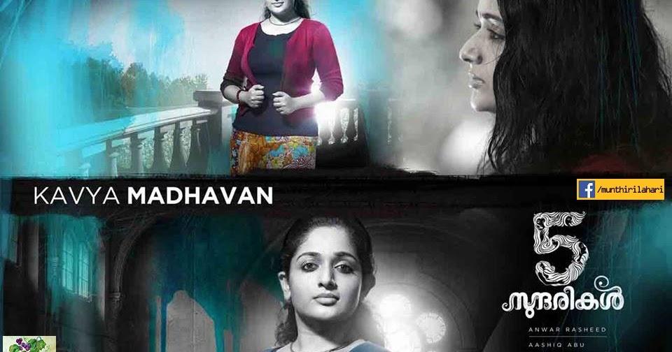 Traffic malayalam movie song pakalin lyrics : Tomorrowland