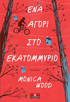 http://www.culture21century.gr/2017/02/ena-agori-sto-ekatommyrio-ths-monica-wood-book-review.html