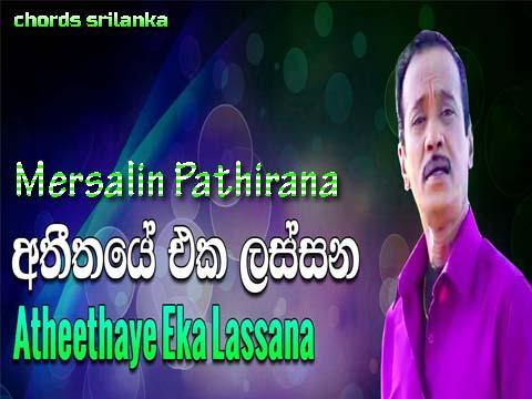 Asnka. Atheethaye eka sonduru. Wmv youtube.