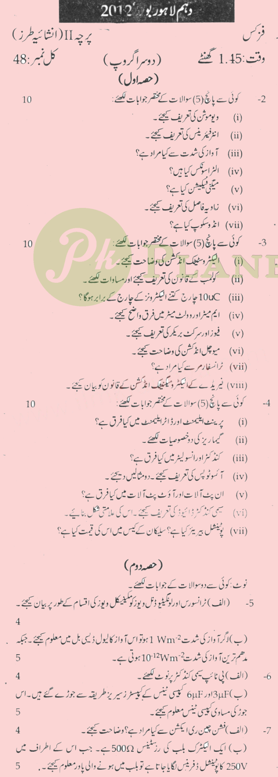 Past Papers of Physics 10th Class Lahore Board 2012