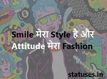 Dhasu Desi Status for Boys and Girls on attitude