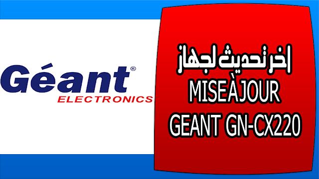 اخر تحديث لجهاز MISE À JOUR GEANT GN-CX220 HD