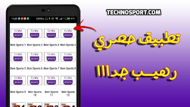 تحميل تطبيق بين بوص benboss لمشاهدة قنوات بين اسبورت علي الهاتف المحمول بدون تقطيع