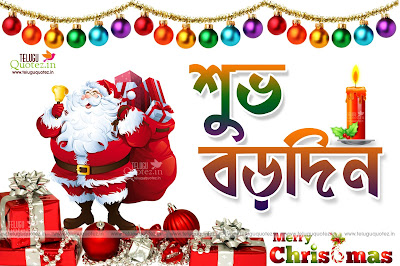 Best bengali christmas greetings and wishes quotes famous greeting teluguquotez telugu quotestamil quotesbengali quoteshindi quotes m4hsunfo