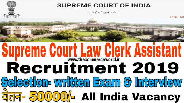 Supreme Court Law Clerk Assistant Online Form 2019