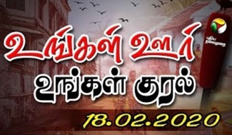 Ungal Oor Ungal Kural: Top District News 18-02-2020 Puthiya Thalaimurai Tv