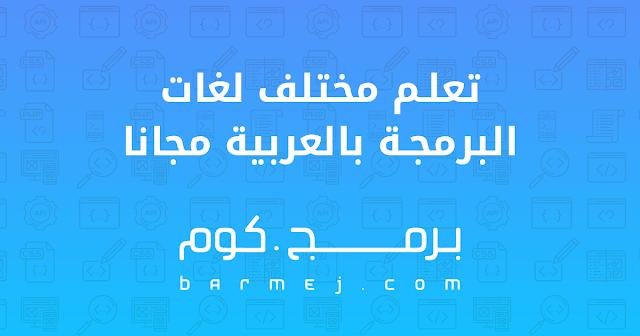 موقع عربي يقدم لك دروس احترافية في البرمجة باللغة العربية مجانا