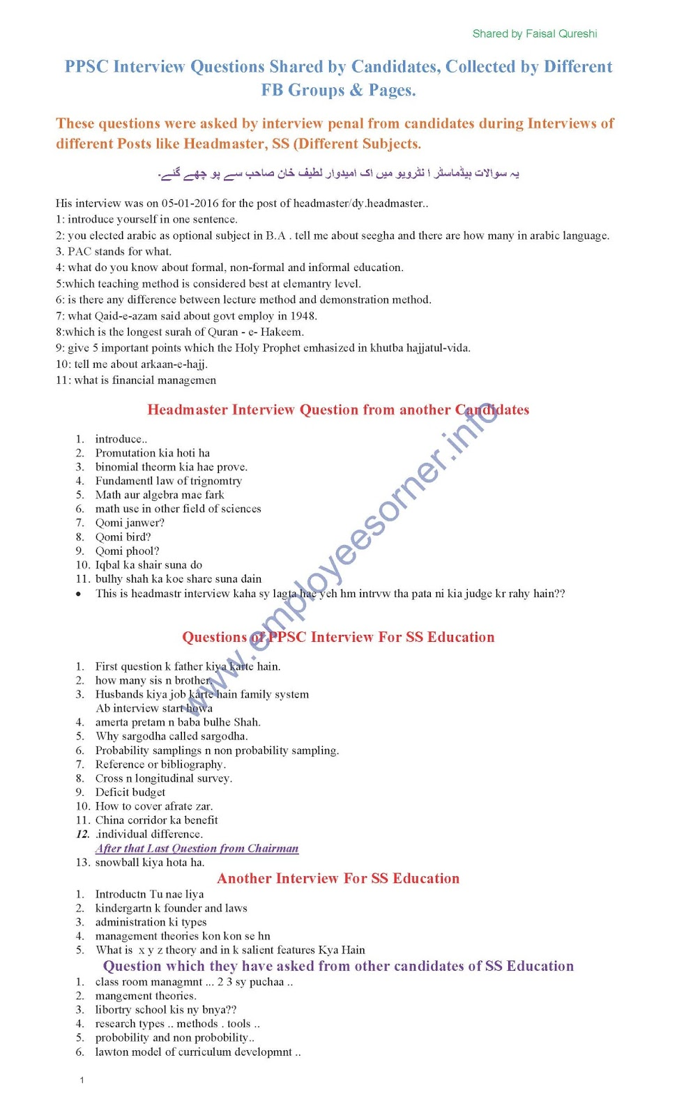 200+ PPSC Interview Questions, Abbreviations and GK Useful for all