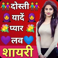 Shayari App