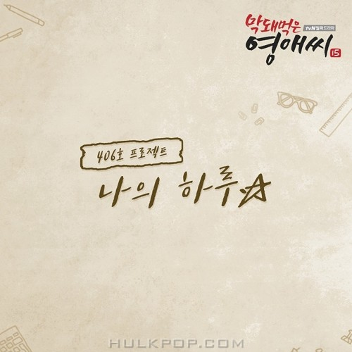 406 Project – Rude Miss Young-Ae Season 15 OST Part.19