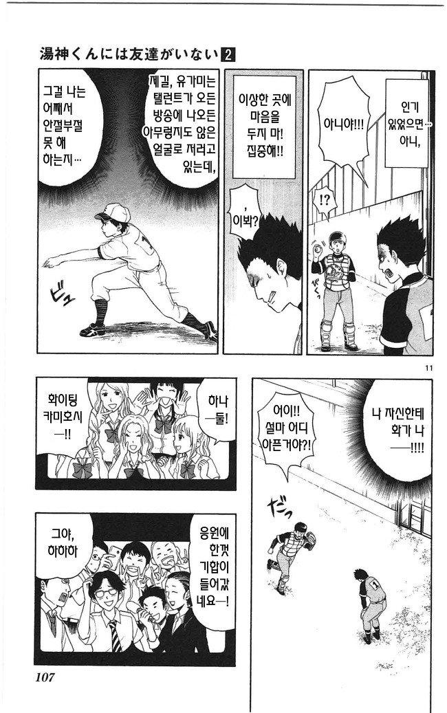 유가미 군에게는 친구가 없다 9화의 10번째 이미지, 표시되지않는다면 오류제보부탁드려요!