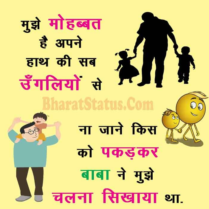 Fathers Day Wishes Sms in Hindi