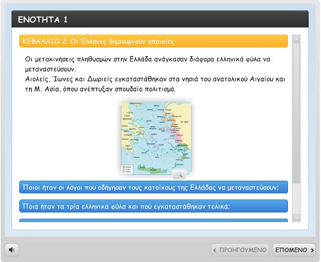 http://atheo.gr/yliko/isd/2/interaction.html