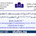 فتح باب الترشح لولج سلك الدكتوراه بكلية الآداب بني ملال برسم موسم 2019/2018