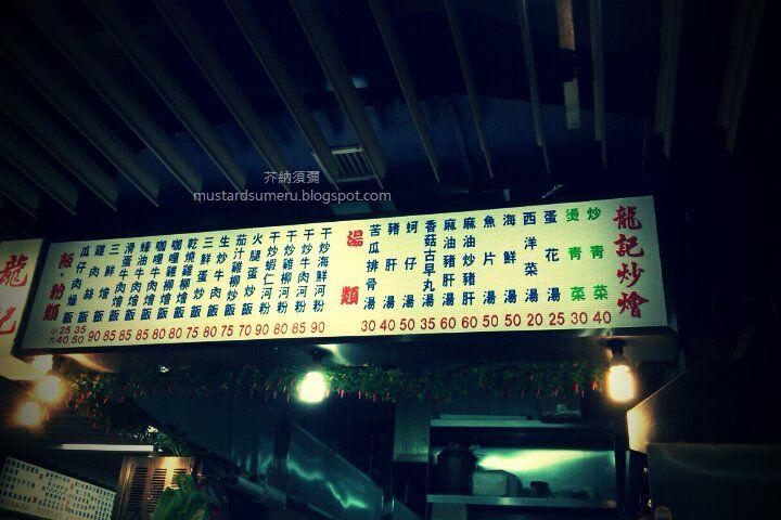 [食記]臺北市公館:水源市場之龍記炒燴Fried rice - 芥納須彌 | 只能吃喝玩樂了...