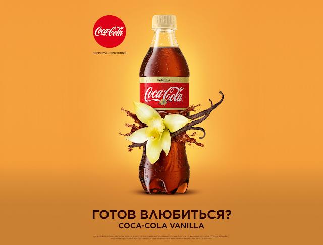 Coca-Cola «Vanilla» возвращается на российский рынок, Coca Cola «Vanilla» возвращается на российский рынок, Coca-Cola «Ваниль» возвращается на российский рынок, Coca-Cola «Ванильная» возвращается на российский рынок, Кока-Кола «Vanilla» возвращается на российский рынок, Кока-Кола «Vanilla» возвращается на российский рынок Россия 2018