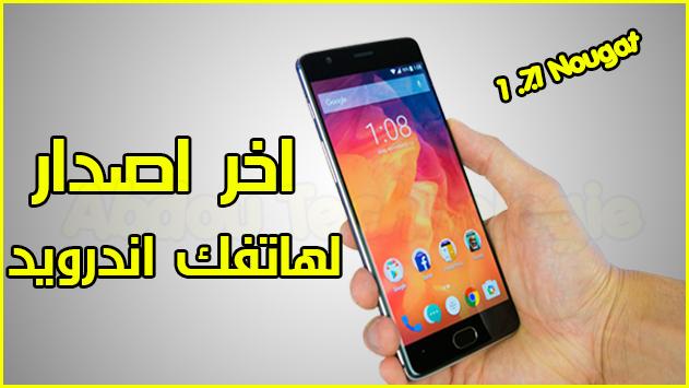 تركيب ستايل نوجا الرسمي على جميع هواتف الاندرويد |Nougat 7.1. 1