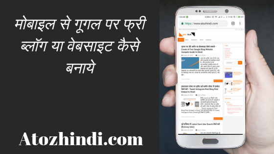 Create A Free Google Blog Website Compele Guide In Hindi