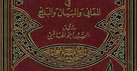 كتاب جواهر البلاغة في المعاني والبيان والبديع pdf