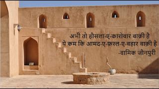 Wamiq Jaunpuri  shayar ki najm