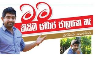 Hot Gossip About Kavinga Perera - Gossips Online Sri Lanka