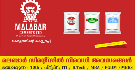 Malabar Cements Limited Recruitment 2018 │ 35 Job Vacancies