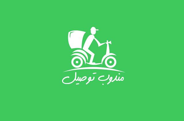 وظائف مندوب توصيل بشركة توصيل طعام بالسعودية