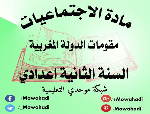 درس مقومات الدولة المغربية للسنة الثانية اعدادي