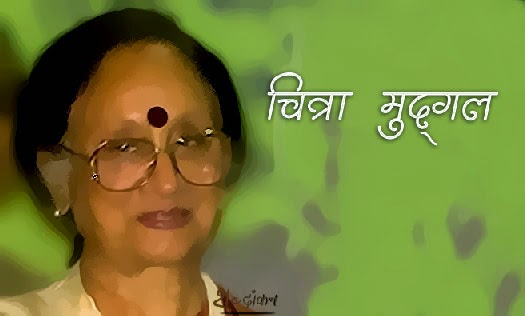 Chitra Mudgal is one of the leading literary figures of modern Hindi literature.
