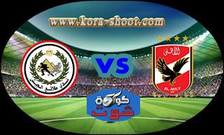 مشاهدة مباراة طلائع الجيش والأهلي بث مباشر 01-05-2019 الدوري المصري
