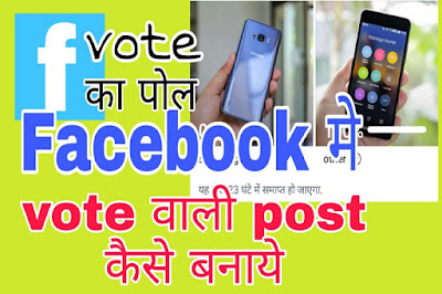 how to make pole on facebook in hindi