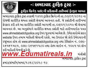 Ahmedabad Traffic Brigade