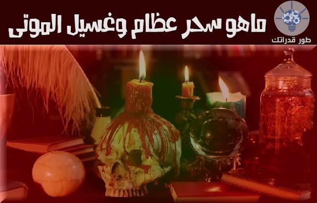 ماهو سحر عظام وغسيل الموتى