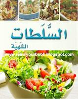سلطات شهية ومتنوعة بالصور