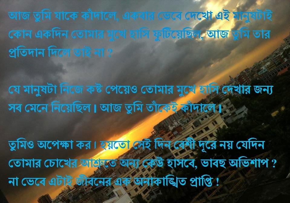 Bangla Important Quotes I am so Lonely I'm So Lonely...