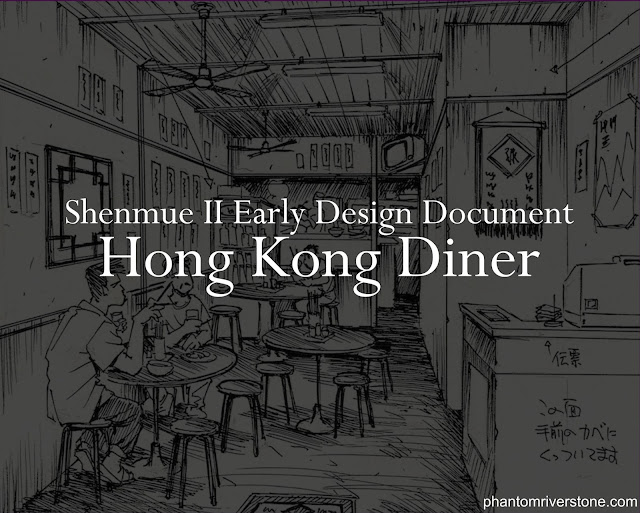 Shenmue II Early Design Document: Hong Kong Diner
