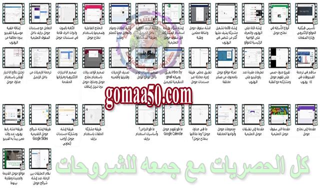 كورس شرح تطبيقات جوجل التعليمية | فيديو بالعربى