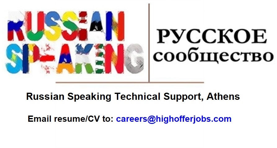 Russian Speaking Technical Support - Athens At least 6 Mos. Exp