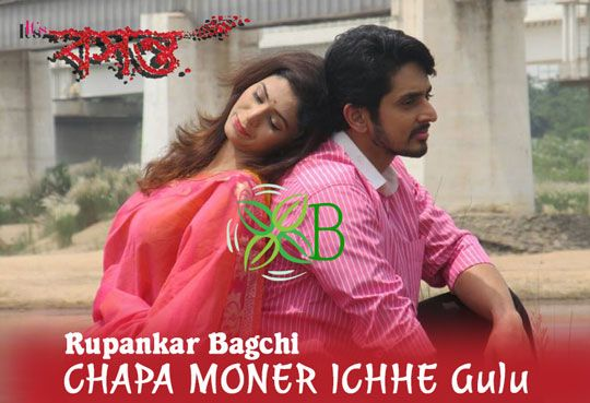Chapa Moner Ichhe - It's Basanto, Rupankar
