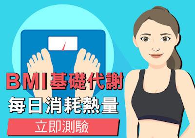 bmi基礎代謝減肥計算器