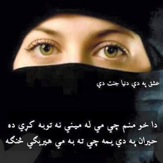 Bewafa Pashto Sharona: Ishq Pa Dunya Jannat De