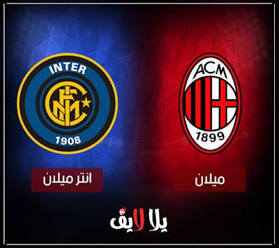 مشاهدة مباراة ميلان وانتر ميلان بث مباشر اليوم في الدوري الإيطالي