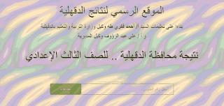 نتيجة الشهادة الاعدادية محافظة الدقهلية 2019 اخر العام
