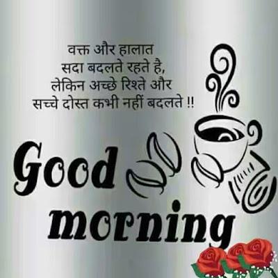 cute good morning wish with hindi quote whatsapp