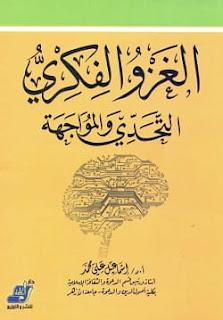 تحميل كتاب الغزو الفكري التحدي والمواجهة pdf - إسماعيل علي محمد