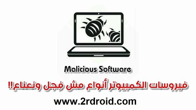 تعرف على جميع انواع فيروسات الكمبيوتر (Malicious Software)