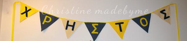 Name Banner - Σημαιάκια γιρλάντα με όνομα